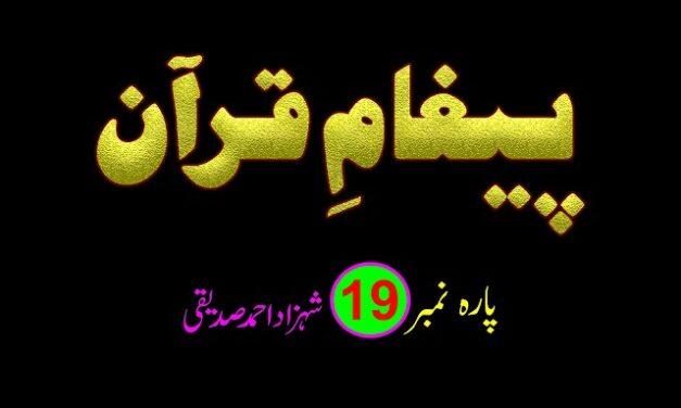 PAIGHAM E QURAN – PARA NO. 19 / پیغامِ قرآن پارہ نمبر 19 – شہزاد احمد صدیقی