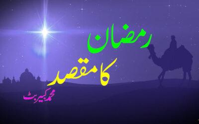 Ramadan ka Maqsad – Muhammad Kabir Butt / رمضان کامقصد – محمد کبیر بٹ