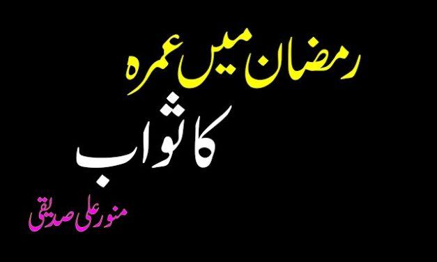 Ramadan main Umra ka Sawab / رمضا ن میں عمرہ کا ثواب:منور علی صدیقی۔
