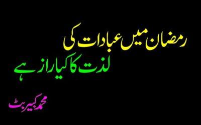 Ramzan main ibadaat ki lazzat ka kya raaz hay / رمضان میں عبادات کی لذت کا کیا راز ہے:محمد کبیر بٹ