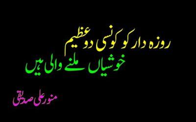 Rozai Dar ko kon si do azeem khushyan milnay wali hein / روزہ دار کو کونسی دو عظیم خوشیاں ملنے والی ہیں:منور علی صدیقی
