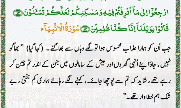 Daily Quran – Ramadan 20