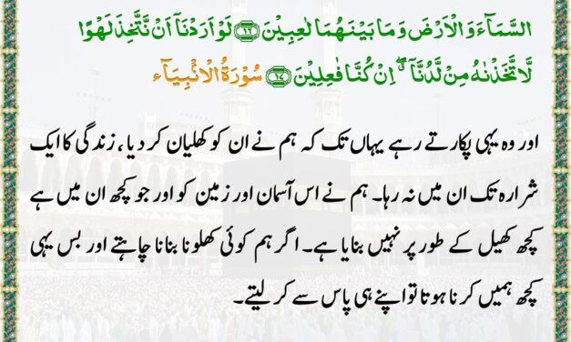 Daily Quran – Ramadan 21