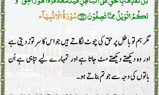 Daily Quran – Ramadan 22