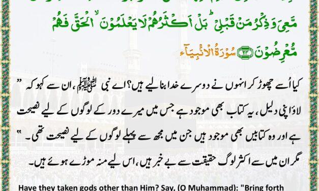 Daily Quran – Ramadan 26