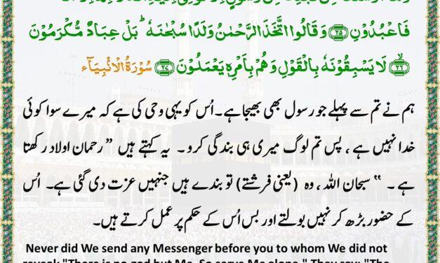 Daily Quran – Ramadan 27