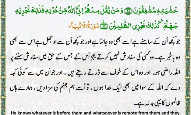 Daily Quran – Ramadan 28