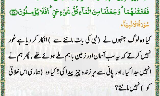 Daily Quran – Ramadan 29