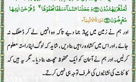 Daily Quran – Ramadan 30
