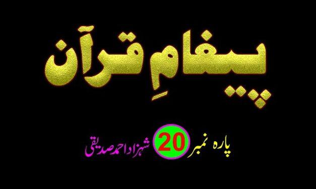 PAIGHAM E QURAN – PARA NO. 20 / پیغامِ قرآن پارہ نمبر 20 – شہزاد احمد صدیقی