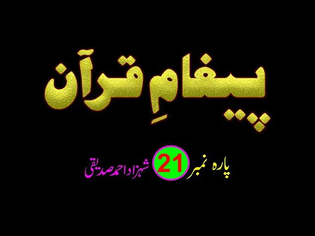 PAIGHAM E QURAN – PARA NO. 21 / پیغامِ قرآن پارہ نمبر 21 – شہزاد احمد صدیقی