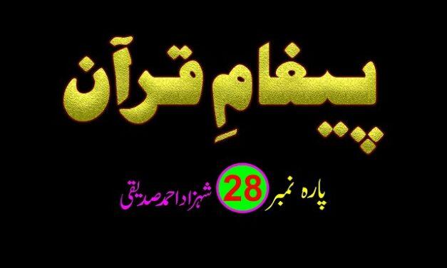 PAIGHAM E QURAN – PARA NO. 28 / پیغامِ قرآن پارہ نمبر 28 – شہزاد احمد صدیقی